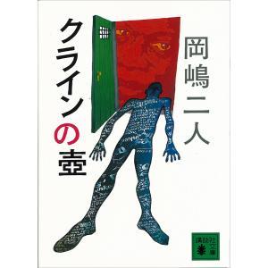 【初回50%OFFクーポン】クラインの壷 電子書籍版 / 岡嶋二人|ebookjapan