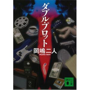 【初回50%OFFクーポン】ダブル・プロット 電子書籍版 / 岡嶋二人|ebookjapan