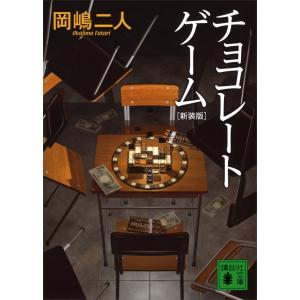【初回50%OFFクーポン】チョコレートゲーム 新装版 電子書籍版 / 岡嶋二人|ebookjapan