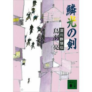 鱗光の剣 電子書籍版 / 鳥羽亮|ebookjapan