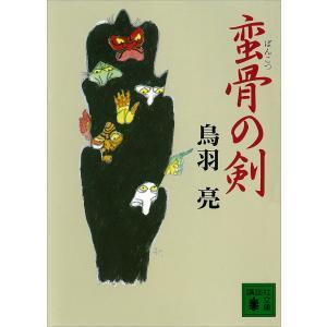 蛮骨の剣 電子書籍版 / 鳥羽亮|ebookjapan