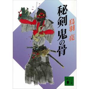 秘剣 鬼の骨 電子書籍版 / 鳥羽亮|ebookjapan