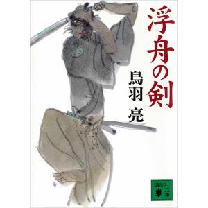 浮舟の剣 電子書籍版 / 鳥羽亮|ebookjapan