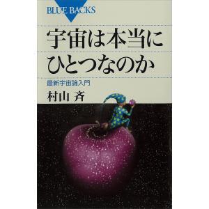 宇宙は本当にひとつなのか 電子書籍版 / 村山斉