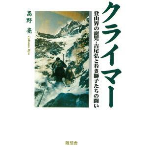 【初回50%OFFクーポン】クライマー ―登山界の寵児・吉尾弘と若き獅子たちの闘い― 電子書籍版 / 高野亮|ebookjapan