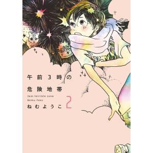 午前3時の危険地帯 (2) 電子書籍版 / ねむようこ|ebookjapan