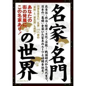 【初回50%OFFクーポン】名家・名門の世界 電子書籍版 / インデックス編集部