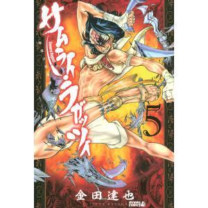 サムライ・ラガッツィ 戦国少年西方見聞録 (5) 電子書籍版 / 金田達也|ebookjapan