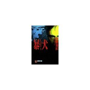 暴犬(あばれデカ) 電子書籍版 / 生島治郎|ebookjapan