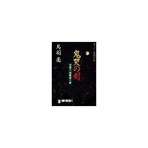 鬼哭の剣 介錯人・野晒唐十郎 電子書籍版 / 鳥羽亮|ebookjapan