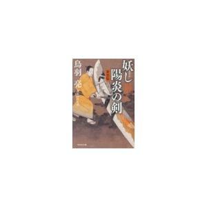 妖し陽炎の剣―介錯人・野晒唐十郎 電子書籍版 / 鳥羽亮|ebookjapan