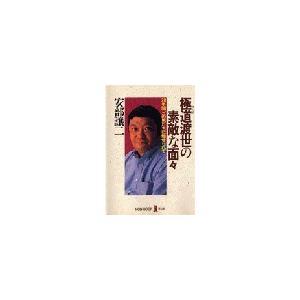 極道渡世の素敵な面々 電子書籍版 / 安部譲二|ebookjapan