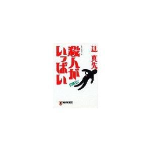 【初回50%OFFクーポン】殺人がいっぱい 電子書籍版 / 辻 真先 ebookjapan