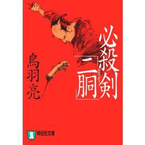 必殺剣「二胴」 電子書籍版 / 鳥羽 亮|ebookjapan