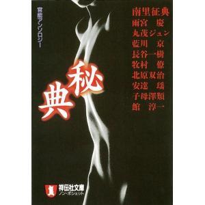 【初回50%OFFクーポン】剃りあと/秘典 電子書籍版 / 丸茂ジュン|ebookjapan
