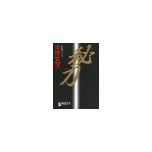 秘刀 電子書籍版 / 中津文彦|ebookjapan