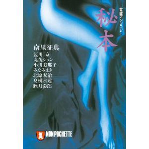 【初回50%OFFクーポン】アバンチュールの果てに/秘本 電子書籍版 / 丸茂ジュン|ebookjapan