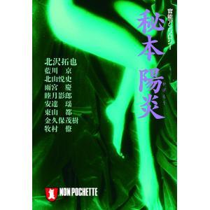 【初回50%OFFクーポン】秘伝・天狗の淫薬/秘本・陽炎 電子書籍版 / 睦月影郎|ebookjapan