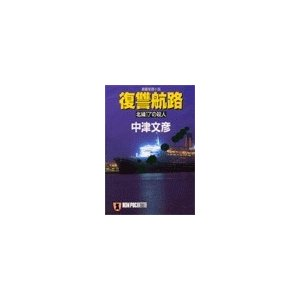 復讐航路 電子書籍版 / 中津文彦|ebookjapan