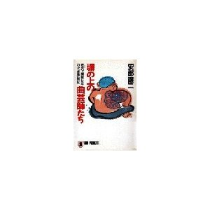 塀の上の曲芸師たち 電子書籍版 / 安部譲二|ebookjapan