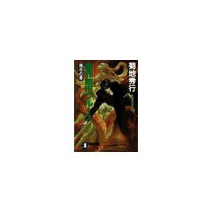 【初回50%OFFクーポン】魔界都市ブルース3〈陰花の章〉 電子書籍版 / 菊地秀行 ebookjapan