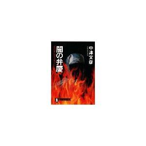 闇の弁慶 電子書籍版 / 中津文彦|ebookjapan
