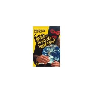 陽気なギャングが地球を回す 電子書籍版 / 伊坂幸太郎