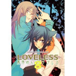 LOVELESS (8) 電子書籍版 / 高河ゆん|ebookjapan
