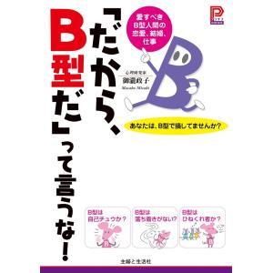 「だから、B型だ」って言うな! 電子書籍版 / 御瀧政子 ebookjapan