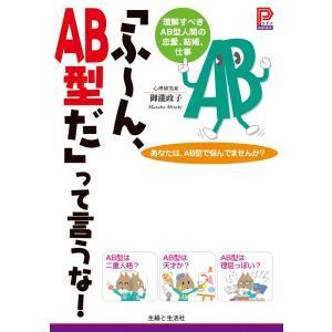 「ふ〜ん、AB型だ」って言うな! 電子書籍版 / 御瀧政子 ebookjapan