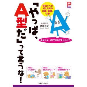 「やっぱ、A型だ」って言うな! 電子書籍版 / 御瀧政子 ebookjapan