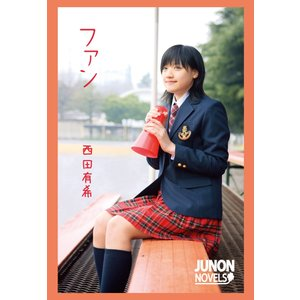 ファン 電子書籍版 / 西田有希|ebookjapan