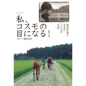 私、コスモの目になる! 電子書籍版 / 橘内美佳|ebookjapan