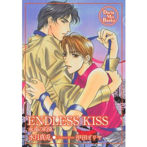 【初回50%OFFクーポン】ENDLESS KISS 電子書籍版 / 水月真兎|ebookjapan