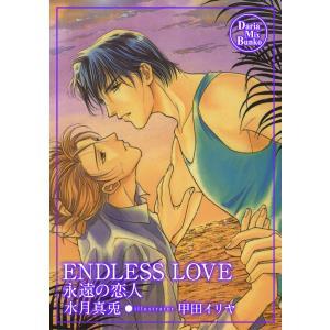 【初回50%OFFクーポン】ENDLESS LOVE 電子書籍版 / 水月真兎|ebookjapan