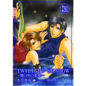 【初回50%OFFクーポン】TWILIGHT SHADOW 電子書籍版 / 水月真兎 ebookjapan