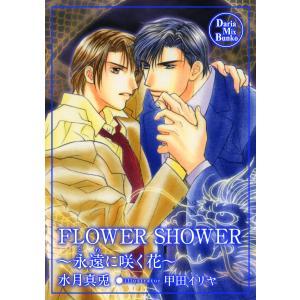 【初回50%OFFクーポン】FLOWER SHOWER 電子書籍版 / 水月真兎|ebookjapan