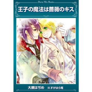 【初回50%OFFクーポン】王子の魔法は薔薇のキス 電子書籍版 / 大槻はぢめ ebookjapan