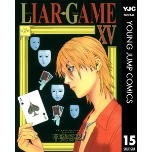 【初回50%OFFクーポン】LIAR GAME (15) 電子書籍版 / 甲斐谷忍|ebookjapan