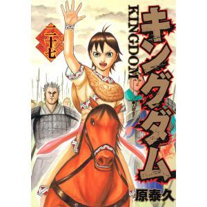 キングダム (27) 電子書籍版 / 原泰久 ebookjapan