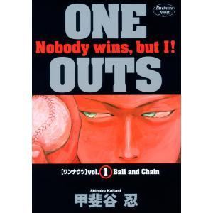 【初回50%OFFクーポン】ONE OUTS (1) 電子書籍版 / 甲斐谷忍|ebookjapan