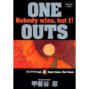 【初回50%OFFクーポン】ONE OUTS (4) 電子書籍版 / 甲斐谷忍|ebookjapan
