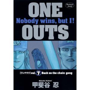 【初回50%OFFクーポン】ONE OUTS (7) 電子書籍版 / 甲斐谷忍|ebookjapan