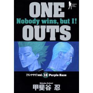 【初回50%OFFクーポン】ONE OUTS (13) 電子書籍版 / 甲斐谷忍|ebookjapan