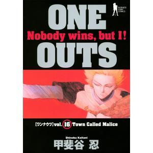 【初回50%OFFクーポン】ONE OUTS (16) 電子書籍版 / 甲斐谷忍|ebookjapan