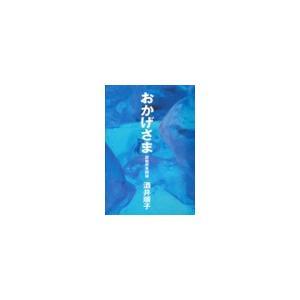 【初回50%OFFクーポン】おかげさま 電子書籍版 / 酒井順子 ebookjapan
