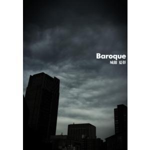 【初回50%OFFクーポン】Baroque -バロック- 電子書籍版 / 城銀夏彰 ebookjapan