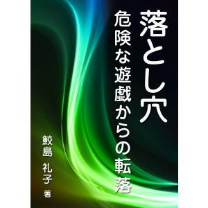【初回50%OFFクーポン】落とし穴―危険な遊戯からの転落 電子書籍版 / 鮫島礼子|ebookjapan