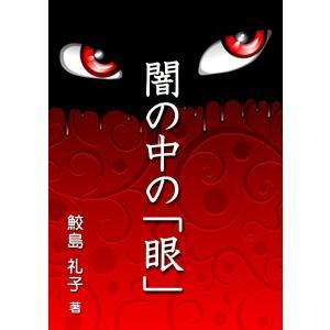 【初回50%OFFクーポン】闇の中の「眼」 電子書籍版 / 鮫島礼子|ebookjapan