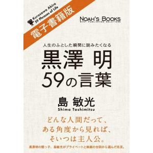 【初回50%OFFクーポン】黒澤明59の言葉(電子書籍版) 電子書籍版 / 島敏光 ebookjapan